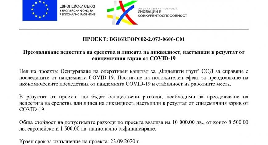 ПРОЕКТ: BG16RFOP002-2.073-0606-C01